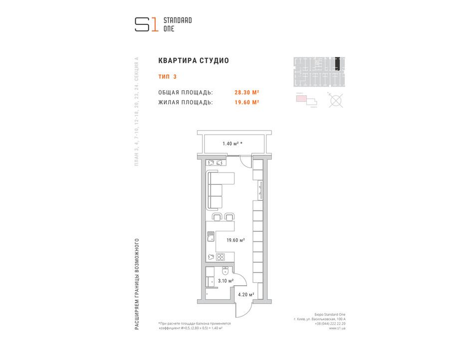 ЖК Standard One планування 8