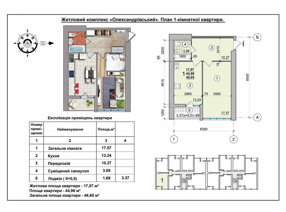 ЖК Александровский планировка 12