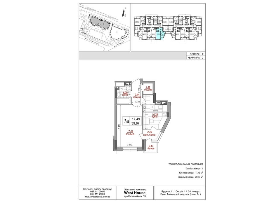 ЖК West House планування 24