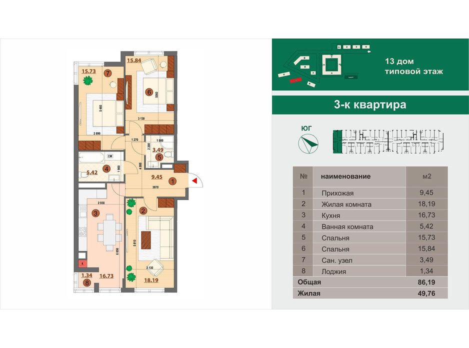 ЖК Park Land планування 12