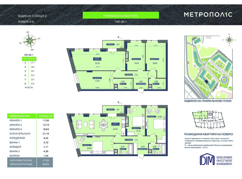 ЖК Метрополис планировка 12