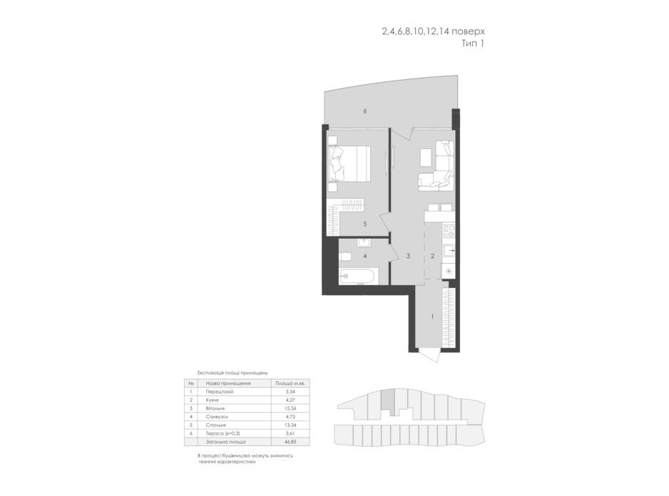 Планування 1-кімнатної квартири в Комплекс Апартаментів AURA APART 46.85 м², фото 82176
