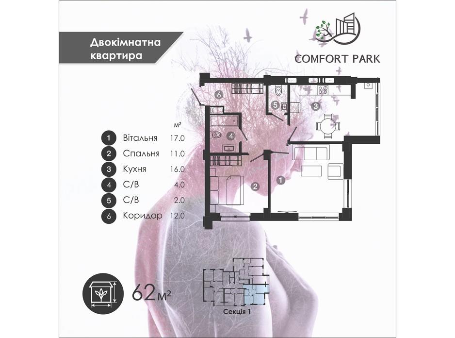 Планування 2-кімнатної квартири в ЖК Comfort Park 62 м², фото 88166