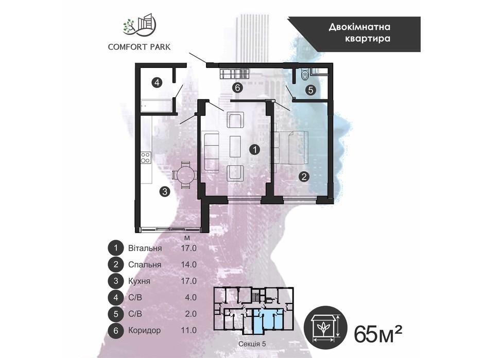 Планування 2-кімнатної квартири в ЖК Comfort Park 65 м², фото 88182