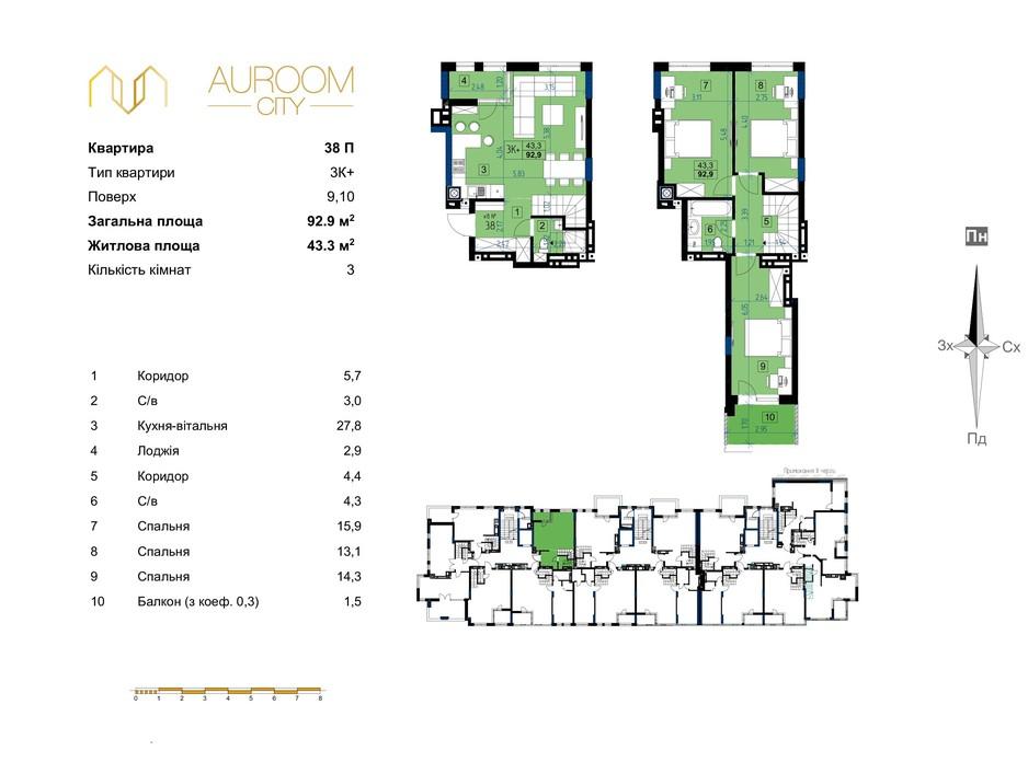 ЖК Auroom City планування 18