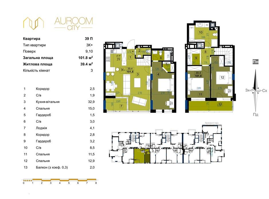 ЖК Auroom City планування 20