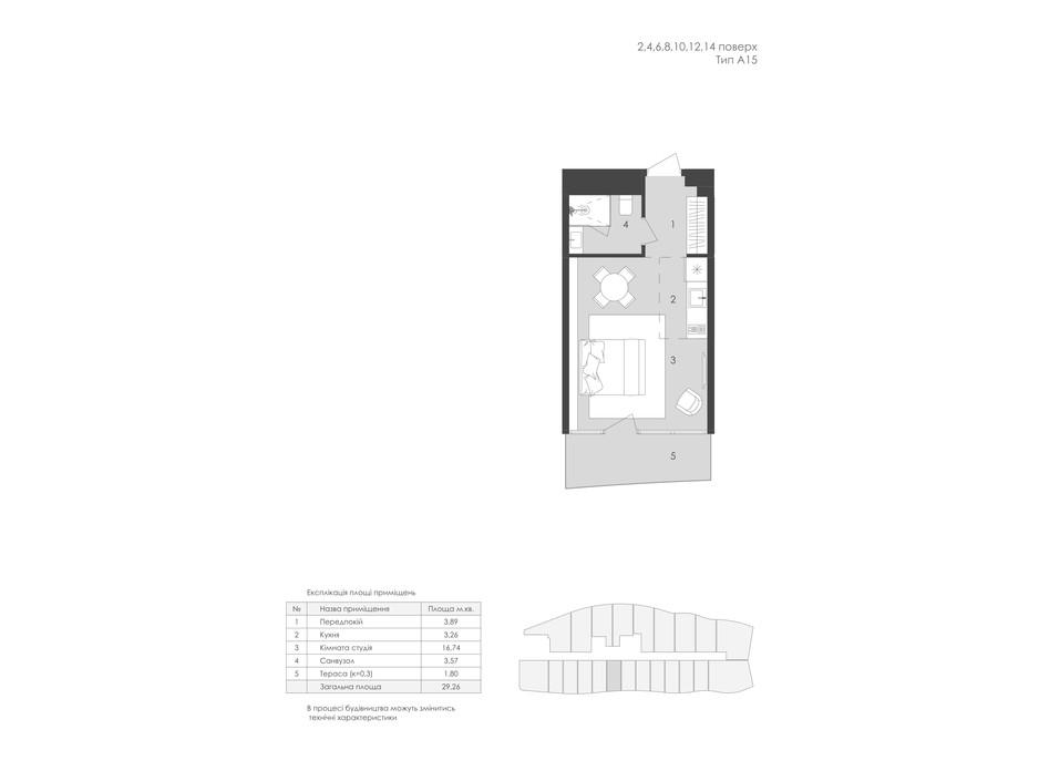 Планировка квартиры студии в Комплекс Апартаментов AURA APART 29.33 м², фото 98043