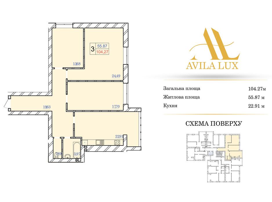 Планування 3-кімнатної квартири в ЖК Avila Lux 104.27 м², фото 98645