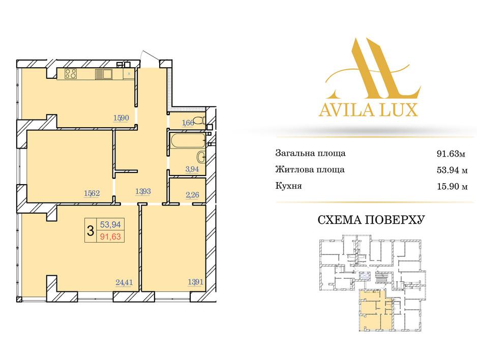Планування 3-кімнатної квартири в ЖК Avila Lux 91.63 м², фото 98647