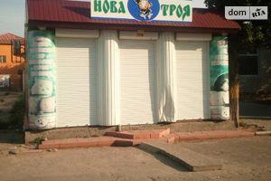 Куплю торговую площадь в НоваяКаховке без посредников