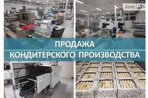 Продається готовий бізнес у сфері виробництво продуктів харчування площею 1975 кв. м