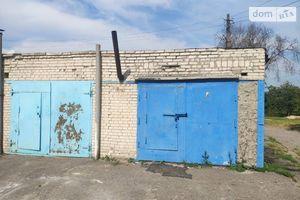 Продается бокс в гаражном комплексе под легковое авто на 22 кв. м