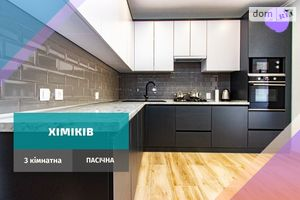Сдается в аренду 3-комнатная квартира 89 кв. м в Ивано-Франковске