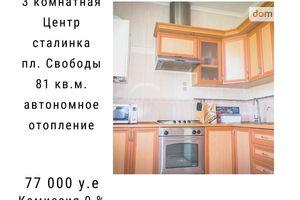 Продается 3-комнатная квартира 81 кв. м в Херсоне