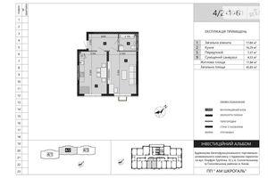 Продается 1-комнатная квартира 45.83 кв. м в Киеве