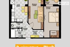 Продається 2-кімнатна квартира 71 кв. м у Чернівцях