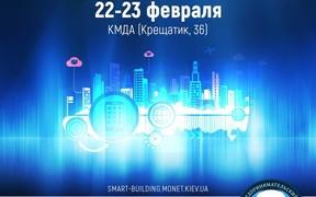 22-23 февраля в Киеве состоится международная профессиональная выставка    SMART BUILDING