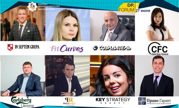 27 июля в Днепре при поддержке DOM.RIA  пройдет DP.FORUM2017 – это глобальная прокачка всех секторов бизнеса