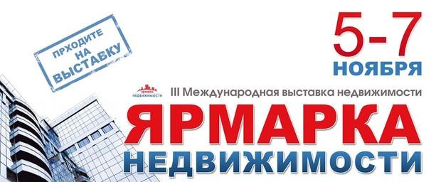 5-7 ноября в Киевском Дворце Спорта состоится «Ярмарка недвижимости»