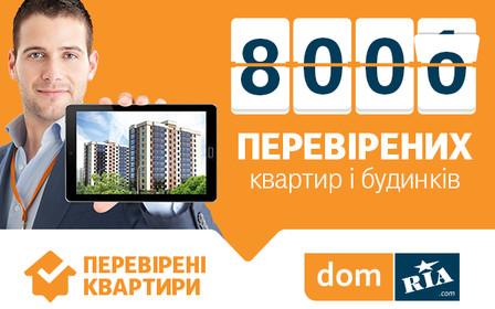 8 000+ Перевірених квартир на DOM.RIA