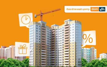 Акции, кредит или минимальная цена за квадратный метр - что предпочитают украинцы?