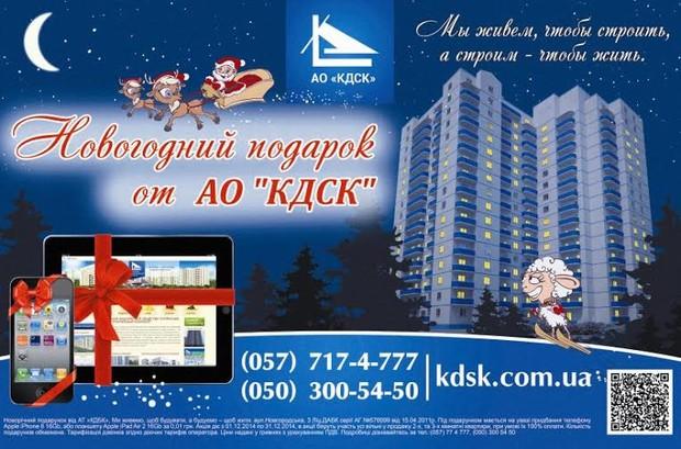Акция от АО «КДСК»:«Новогодний подарок!»