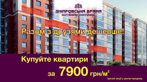 "Акция в ЖК ""Дніпровська Брама"" продолжается!"