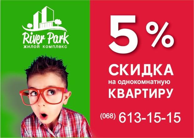 """Апрельские скидки от ЖК """"River Park"""""""