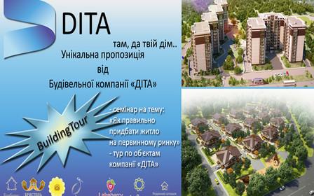 Bilding Tour з будівельною компанією «Діта»