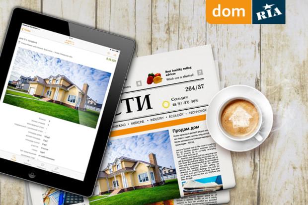 Добавляй объявления на DOM.RIA и в популярные газеты своего города одним кликом