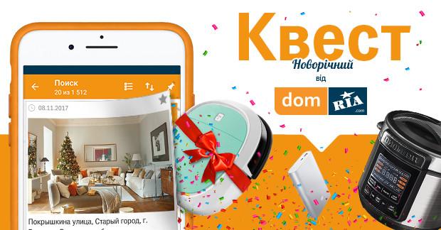 DOM.RIA определил победителей новогоднего квеста. Узнайте, кто получит подарки