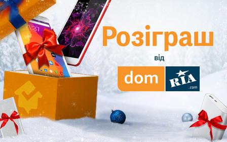 DOM.RIA вітає представників ринку нерухомості з Новим роком!