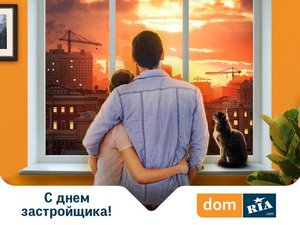DOM.RIA поздравляет с днем застройщика: строим будущее вместе