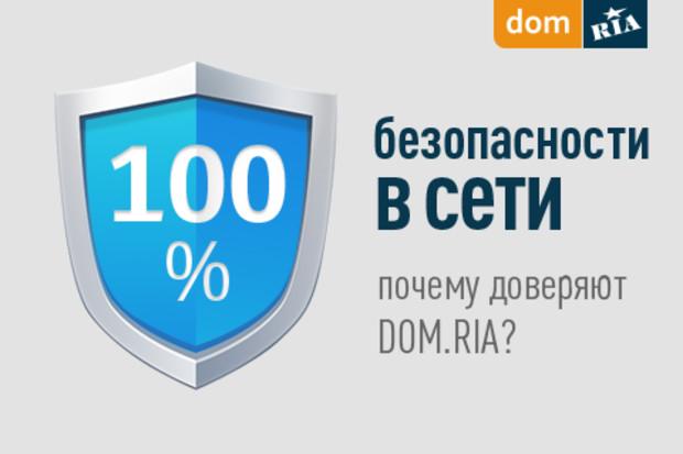 DOM.RIA заботится о вашей безопасности. 3 причины доверить нам покупку и продажу недвижимости