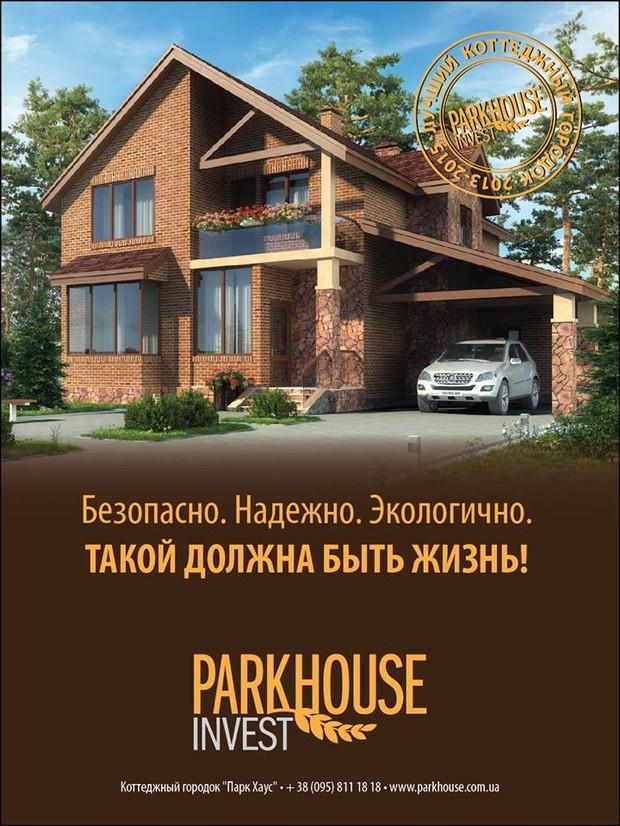 """Друзья, вот уже 3 года """"Парк Хаус"""" - лучший коттеджный городок бизнес-класса в Киевской области!"""