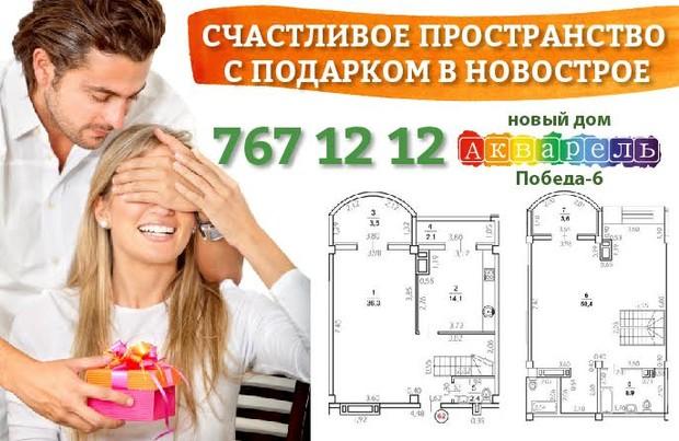 Двухуровневая квартира и другие особенности элитных апартаментов