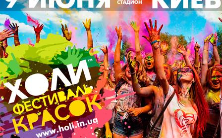 «Фестиваль красок Холи: Наполни жизнь яркими красками!»