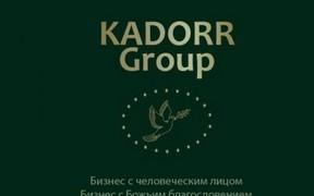 Фитнес-клуб от KADORR Group