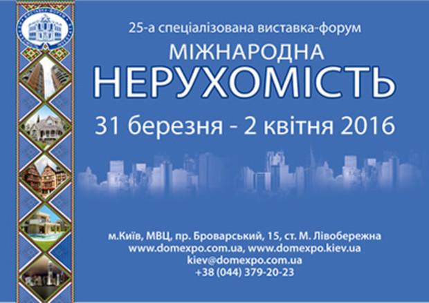 Фокус киевской весенней выставки «Международная недвижимость-2016» – покупка недвижимости «для себя»