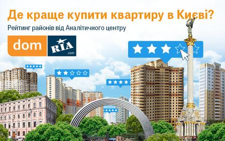 Где лучше купить квартиру в Киеве: рейтинг районов от Аналитического центра DOM.RIA