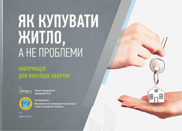 Інформаційний проект «Як купувати житло, а не проблеми»