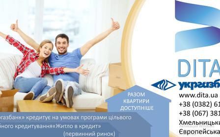 Іпотечне кредитування БК ДІта спільно з АБ Укргазбанк