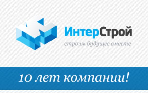 К десятилетию компании «Интерстрой» скидка 10% на все  квартиры в жилом доме по ул. Пожарского, г. Киев.