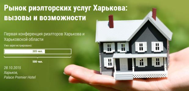 Харьковские риэлторы выступили за сотрудничество и честную конкуренцию на рынке
