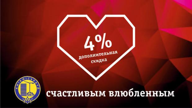 «Киевгорстрой» дарит дополнительную скидку ко дню влюбленных