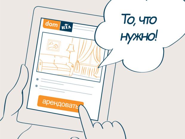 Комикс от DOM.RIA: как спасти выходные?