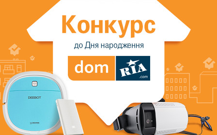 Конкурс до 12-річчя DOM.RIA завершився. Оголошуємо переможців