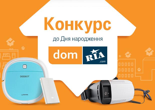 Конкурс к 12-летию DOM.RIA завершился. Объявляем победителей