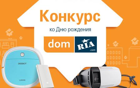 Конкурс до Дня народження DOM.RIA: розігруємо 12 подарунків