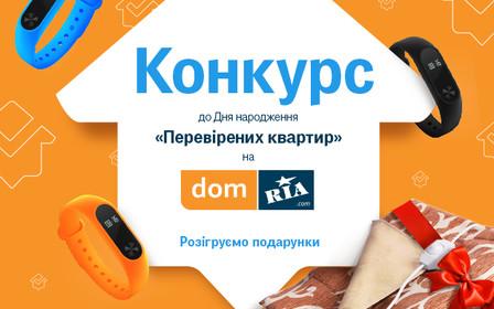 Конкурс до Дня народження Перевірених квартир на DOM.RIA: 3 простирадла з підігрівом і 3 фітнес браслети